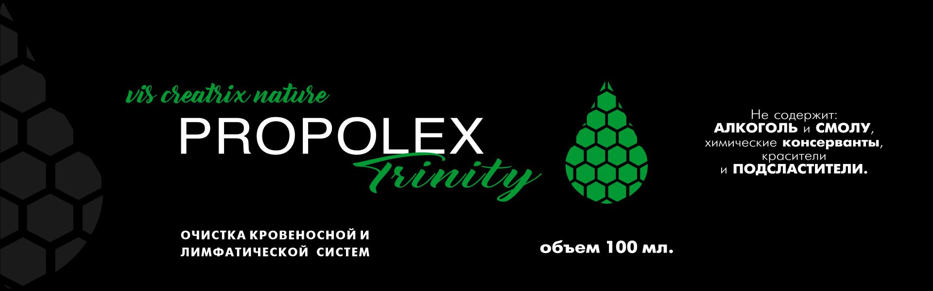 propolex trinity