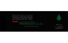 «PROPOLEX»®herbae - вся сила трав и хвои