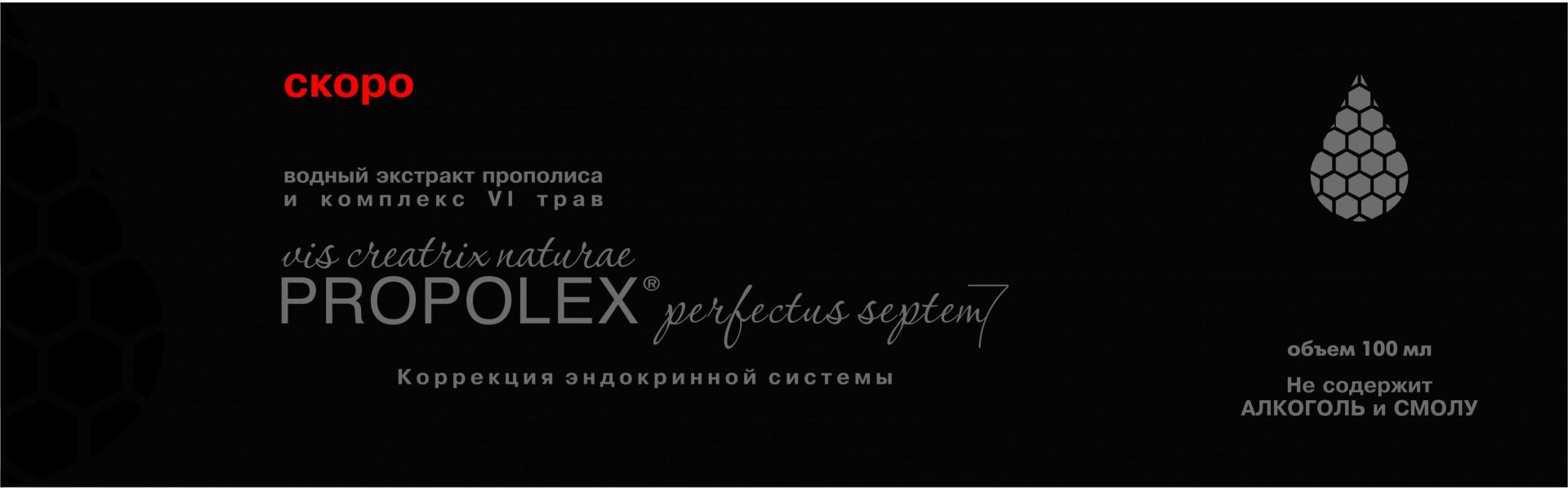 Propolex perfectus7